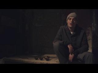 Лион Feat. Guf - Танцы с волками (2013)